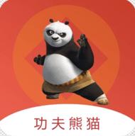 功夫熊猫贷款正式版