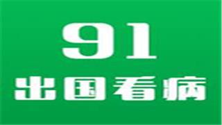 91出国看病信息平台