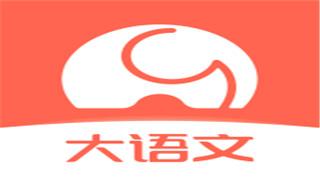 河小象大语文官方版