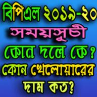 孟加拉国超级联赛官方版