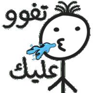阿拉伯贴纸手机版