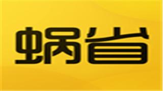 蜗省购物平台官方版