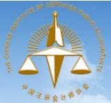 中国注册会计师协会官方版