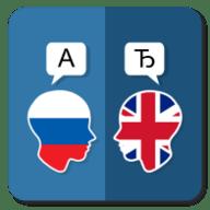 俄语英语翻译专家版