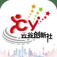 云谷创新社创业训练版