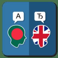 孟加拉语英语翻译官方版