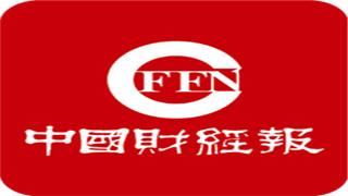 中国财经报官方手机客户端