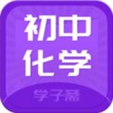 初中化学斋v0.0.8移动版