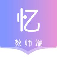 趣记忆教师端v2.0.4移动线上版