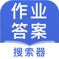 作业答案搜索器v1.0.0安卓免费版