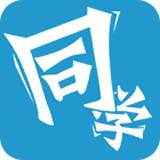 同学appv2.5.2官方正式版