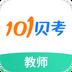 教师资格考试v7.2.1.3安卓免费版
