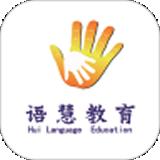 语慧帮教育v1.8正式官方版
