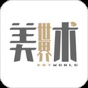 美术世界v1.1.9官方正式版
