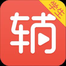 辅导君v2.6.3安卓免费版