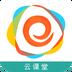 幼禾云课堂v2.2.2官方正式版