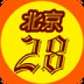 北京28计划安卓版