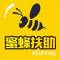 蜜蜂扶助服务平台