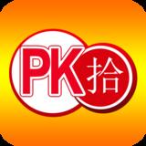 分分PK拾app下载v2.0.0华为