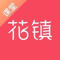 花镇课堂v2.3.4华为手机版
