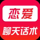 大学生恋爱话术v1.0.0官方正式版