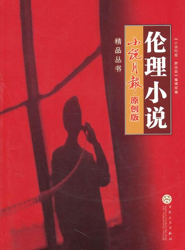 伦理小说网免费版