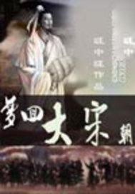 宋朝小说网免费版