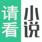 冰雪小说网app下载V2.1手机免费版