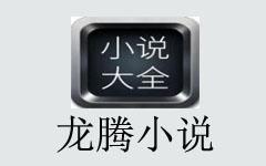 龙腾小说网三宝局长安卓版