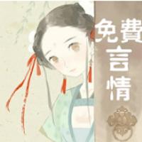 港台言情小说官方版