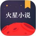 火星小说安卓版
