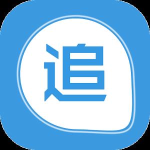追客小说网app下载v1.0.1免vip破解版
