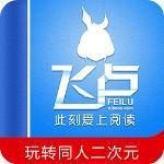 飞庐小说网免费平台