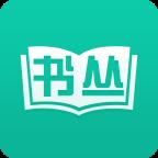 书丛破解vip免费版