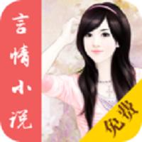 免费言情小说网站官方正式版