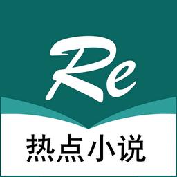 热点小说网官方正式版