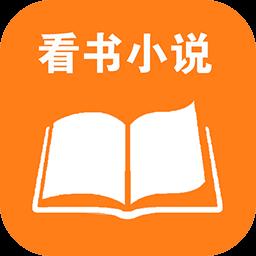 来看书小说网app下载v1.0.0官方正式版