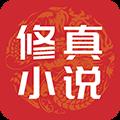 修真小说网中文手机版