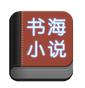 书海小说网vip尊享版