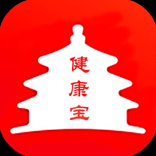 北京健康宝app下载1.13移动线上版