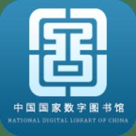 国家数字图书馆下载版