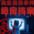中国真实灵异事件绝密档案