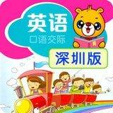 深圳小学英语官方版