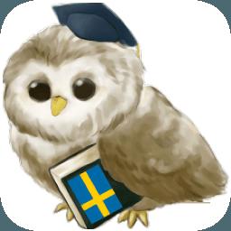瑞典语安卓最新版