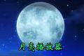 月亮播放器 1.1破解免费版