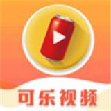 可乐视频下载苹果版
