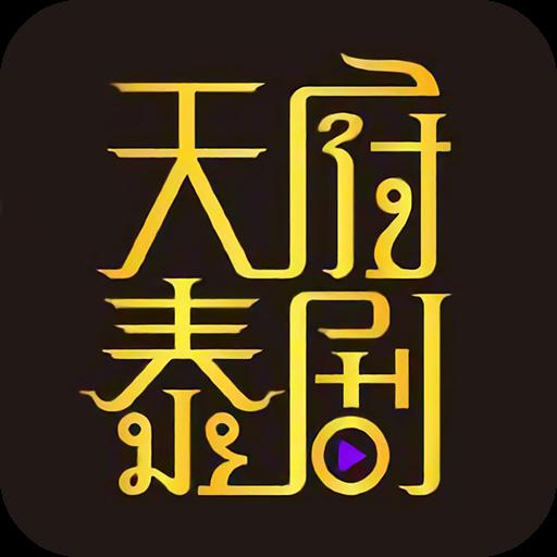 天府泰剧app苹果版下载