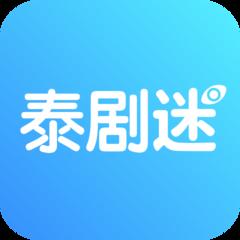 泰剧迷app下载安卓版