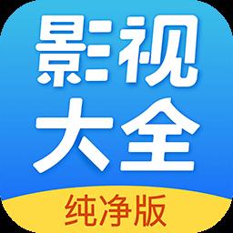 影视大全纯净版安装app