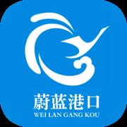 蔚蓝港口v1.0.1移动线上版